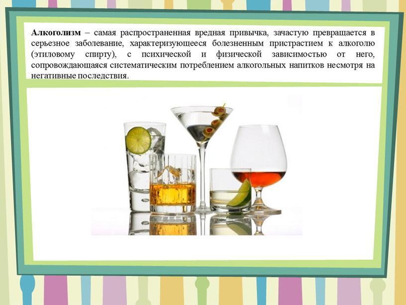 Алкоголизм – самая распространенная вредная привычка, зачастую превращается в серьезное заболевание, характеризующееся болезненным пристрастием к алкоголю (этиловому спирту), с психической и физической зависимостью от него,…