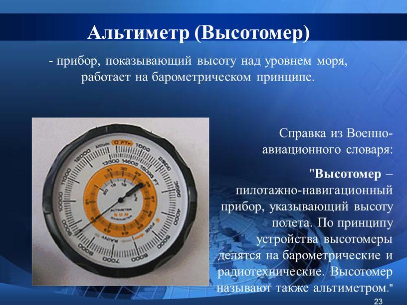 Альтиметр (Высотомер) - прибор, показывающий высоту над уровнем моря, работает на барометрическом принципе