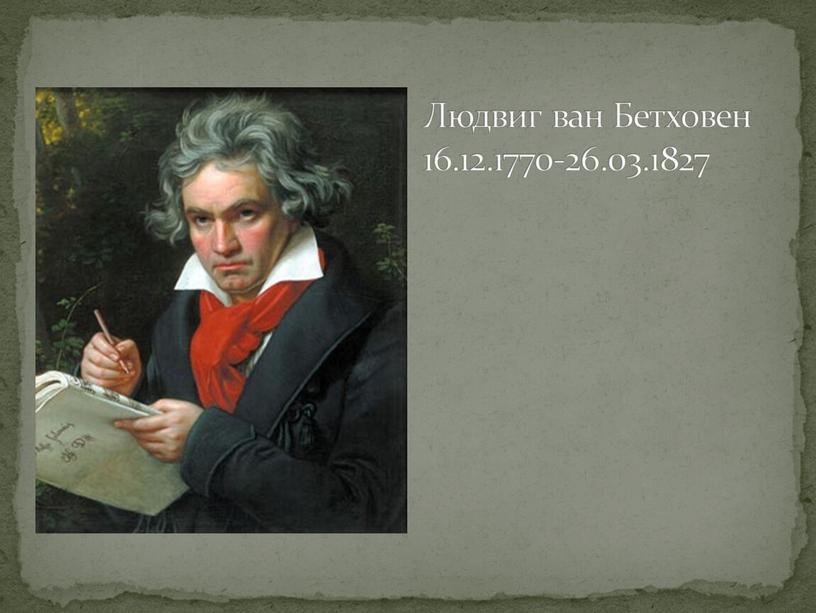 Людвиг ван Бетховен 16.12.1770-26