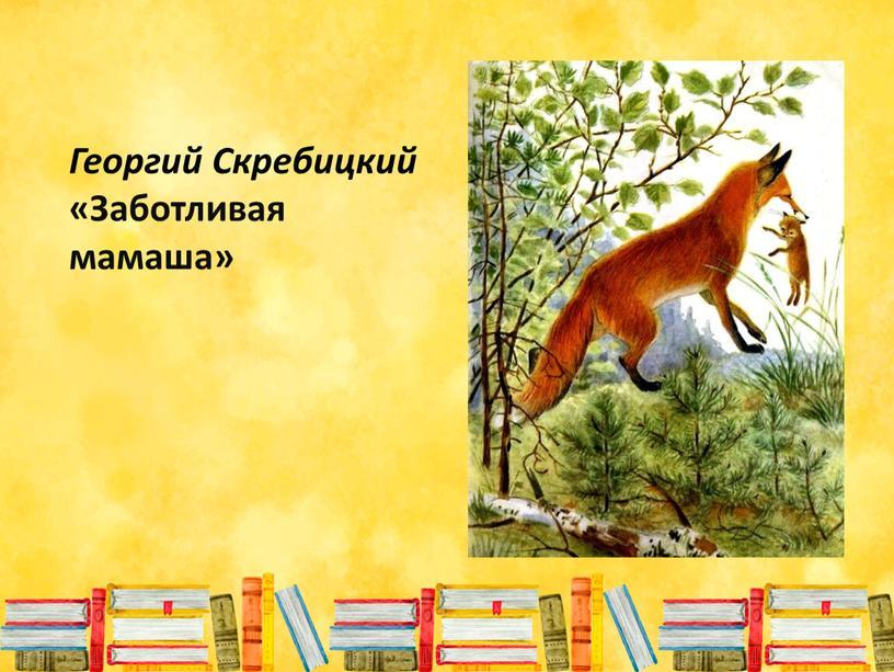Георгий Скребицкий «Заботливая мамаша»