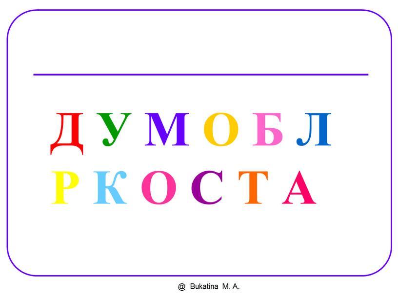 Bukatina M. A. Д У М О Б Л Р К