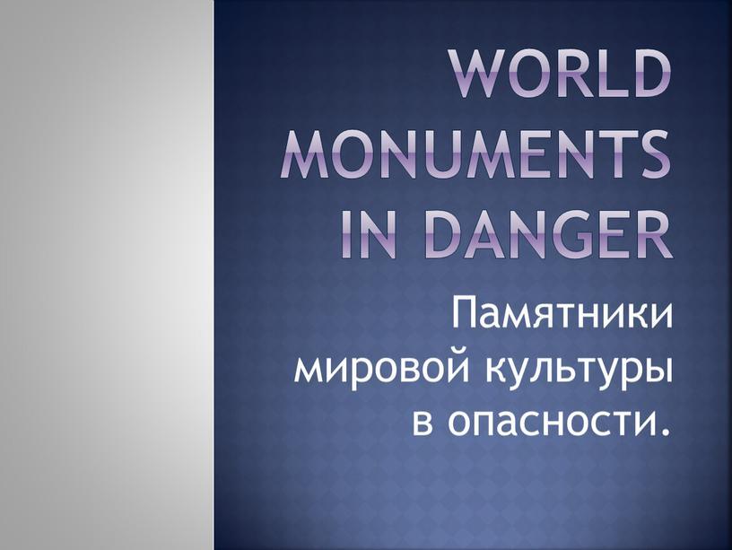 World monuments in DANGER Памятники мировой культуры в опасности
