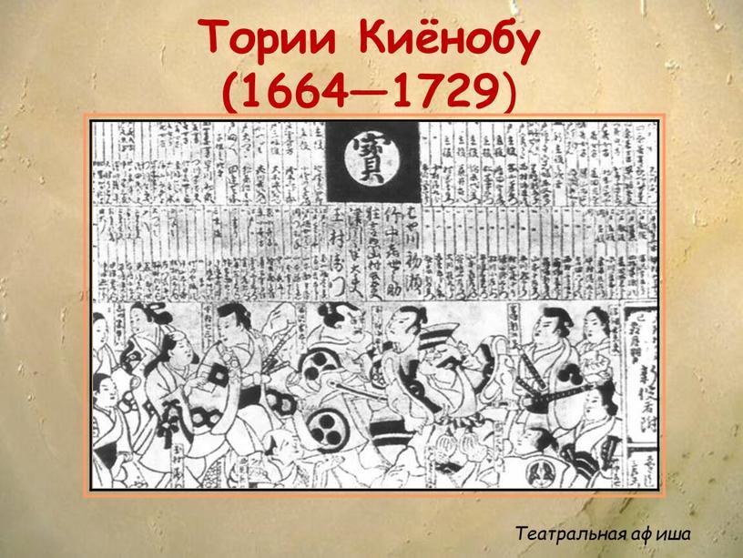Тории Киёнобу (1664—1729 ) Театральная афиша