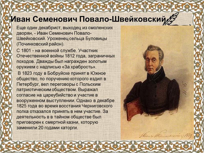 Иван Семенович Повало-Швейковский