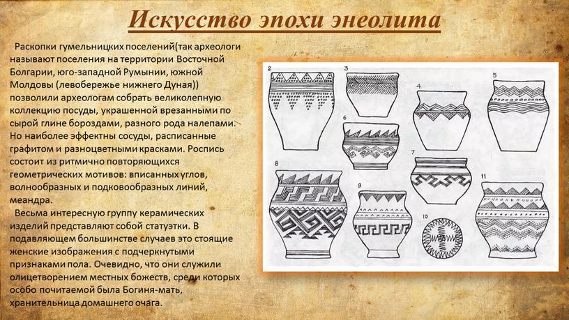 Искусство эпохи энеолита Раскопки гумельницких поселений(так археологи называют поселения на территории