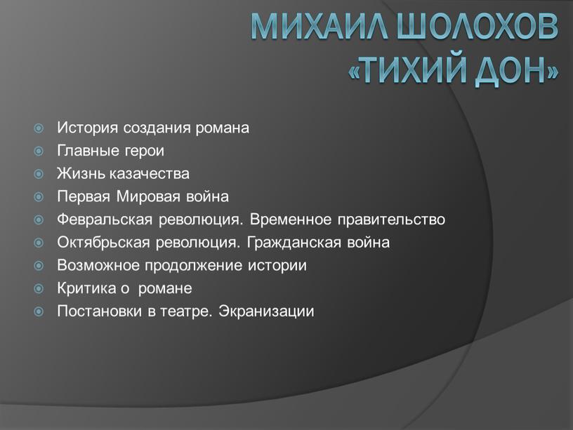 Михаил Шолохов «Тихий Дон» История создания романа