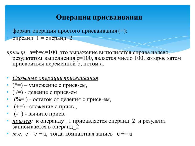 Сложные операции присваивания : (*=) – умножение с присв-ем, ( /=) - деление с присв-ем (%= ) - остаток от деления с присв-ем, (+=) –сложение…
