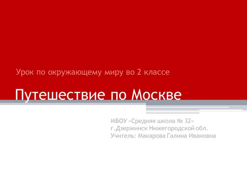 Путешествие по Москве МБОУ «Средняя школа № 32» г
