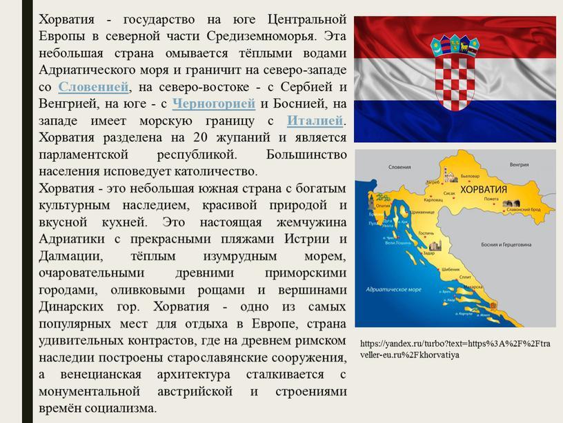 Хорватия - государство на юге Центральной