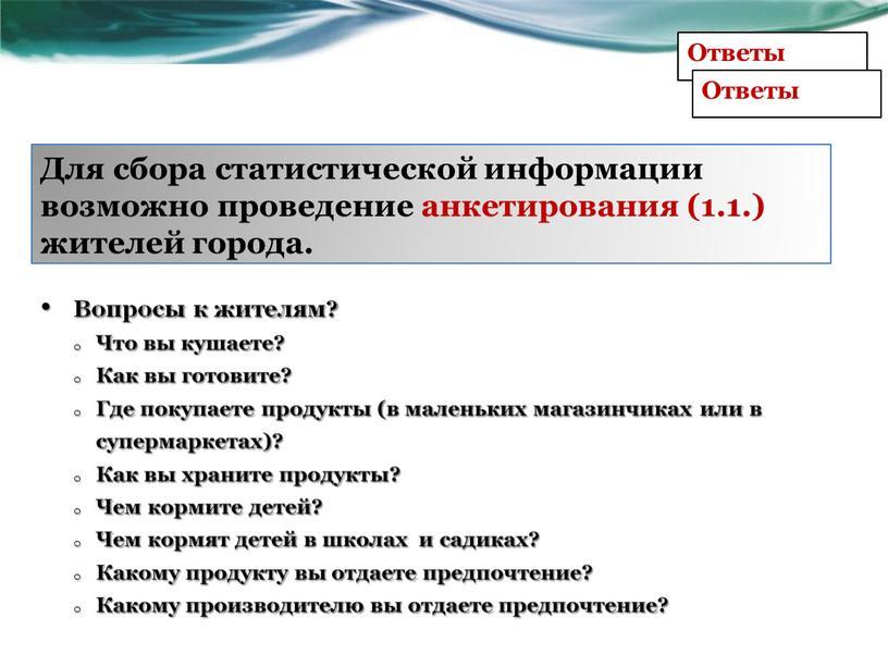 Для сбора статистической информации возможно проведение анкетирования (1
