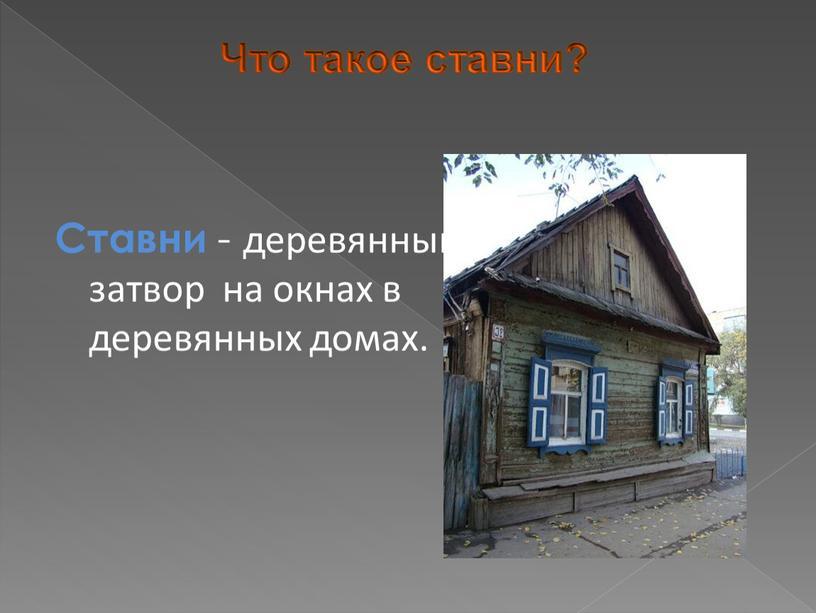 Ставни - деревянный затвор на окнах в деревянных домах