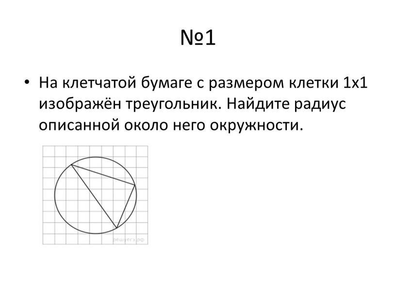 На клетчатой бумаге с размером клетки 1х1 изображён треугольник
