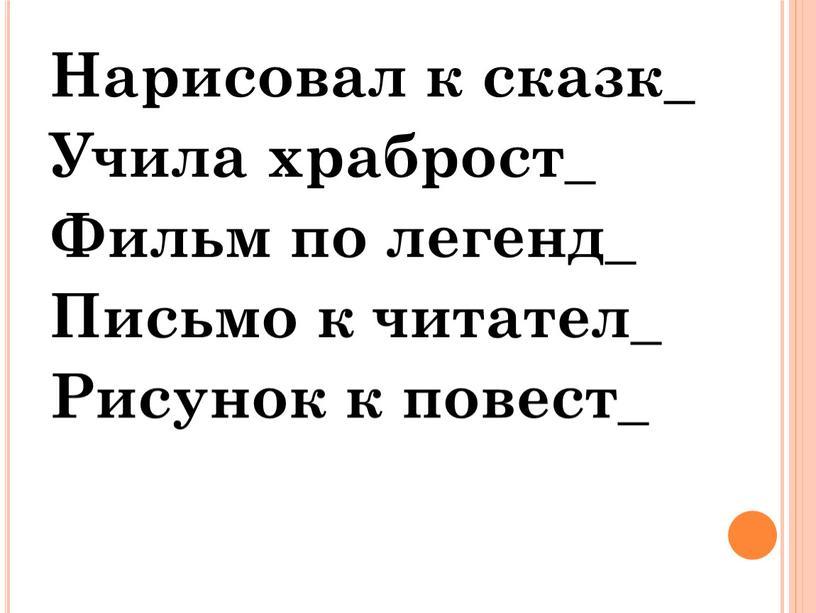 Нарисовал к сказк_ Учила храброст_