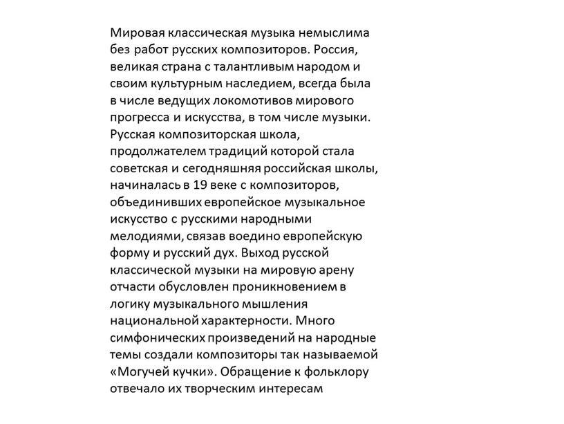 Мировая классическая музыка немыслима без работ русских композиторов