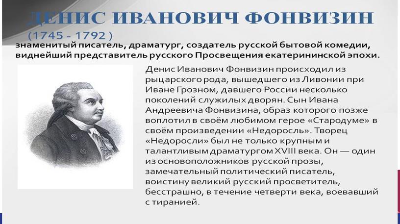 Жизнь и творчество Д.И.Фонвизина