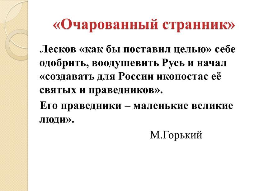Очарованный странник» Лесков «как бы поставил целью» себе одобрить, воодушевить