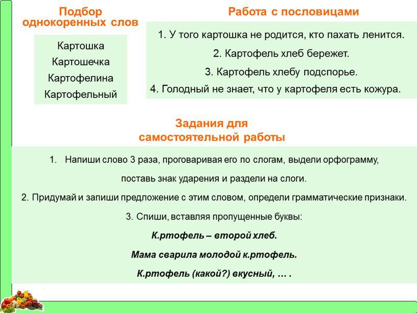 Подбор однокоренных слов Картошка