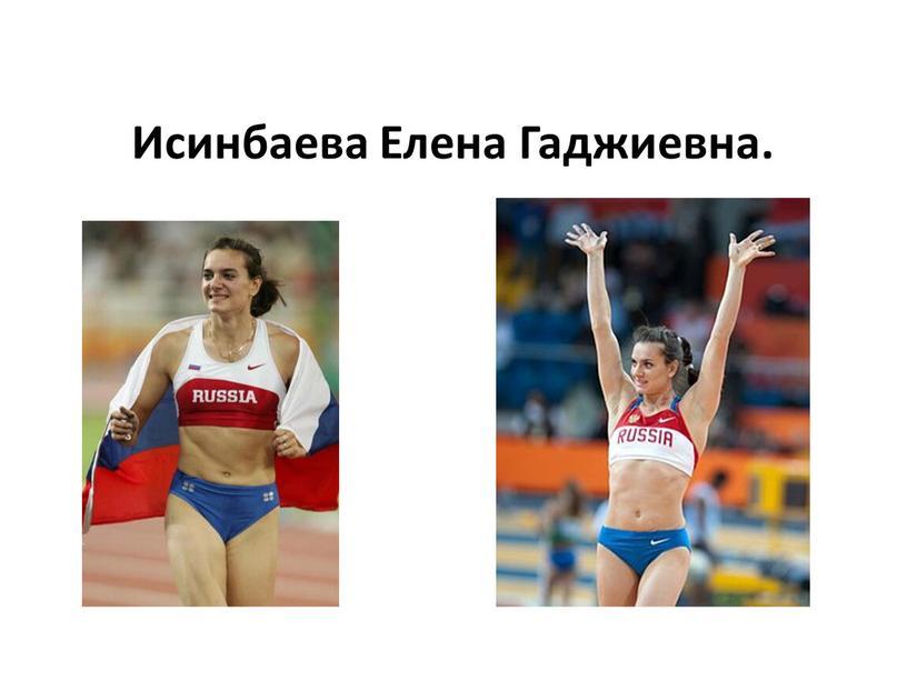 Исинбаева Елена Гаджиевна.