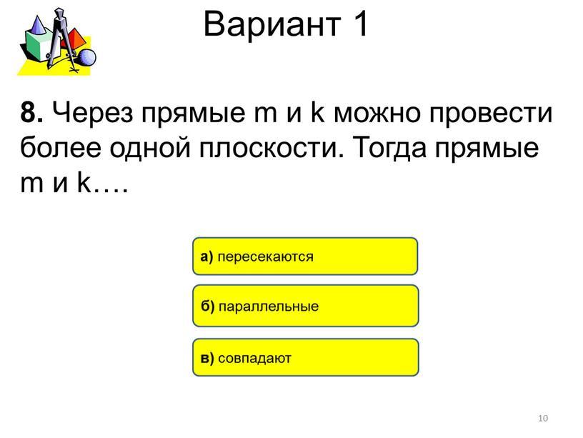 Вариант 1 8. Через прямые m и k можно провести более одной плоскости