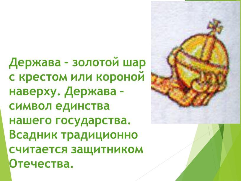 Держава – золотой шар с крестом или короной наверху