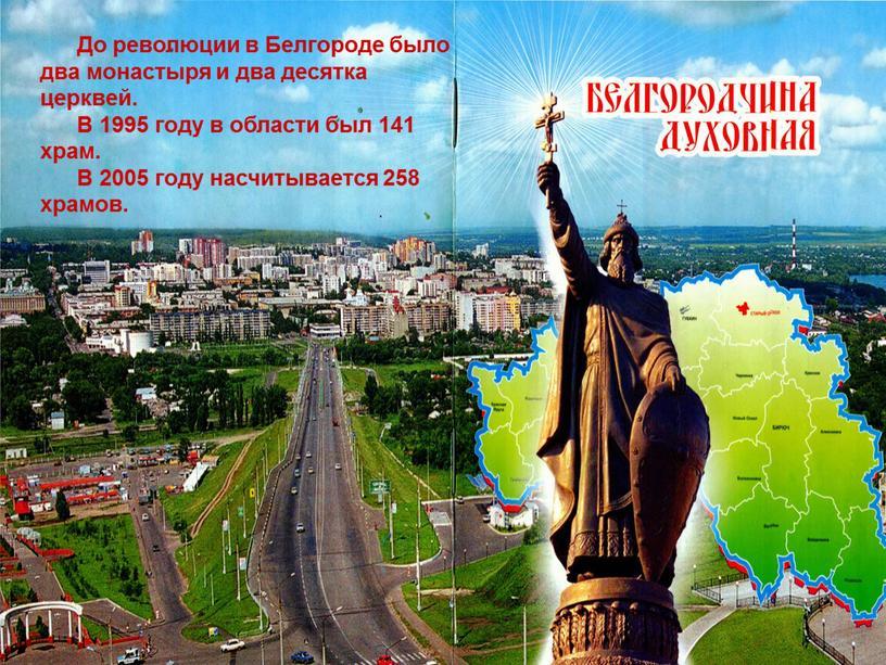 До революции в Белгороде было два монастыря и два десятка церквей