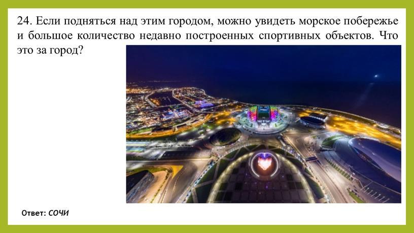 Если подняться над этим городом, можно увидеть морское побережье и большое количество недавно построенных спортивных объектов