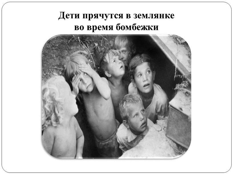 Дети прячутся в землянке во время бомбежки
