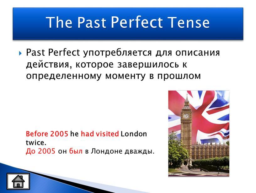 Past Perfect употребляется для описания действия, которое завершилось к определенному моменту в прошлом