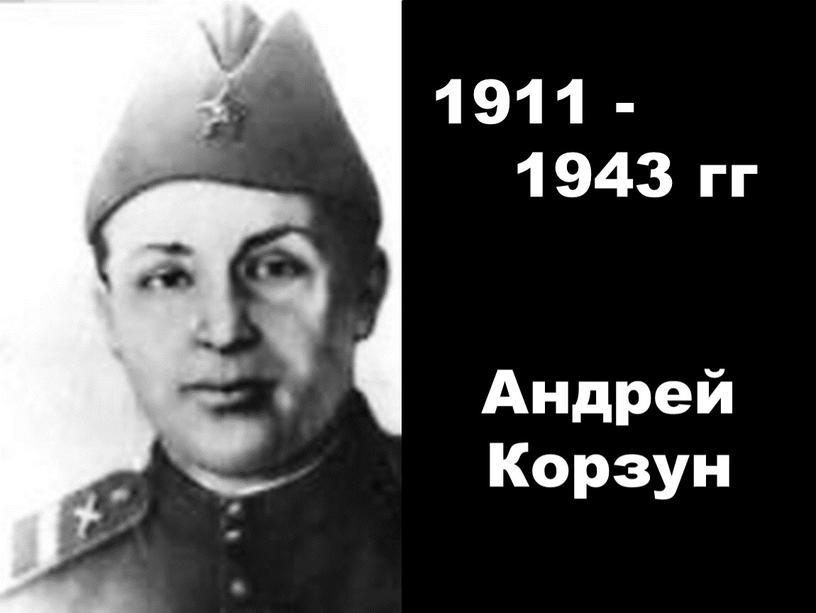 Андрей Корзун 1911 - 1943 гг