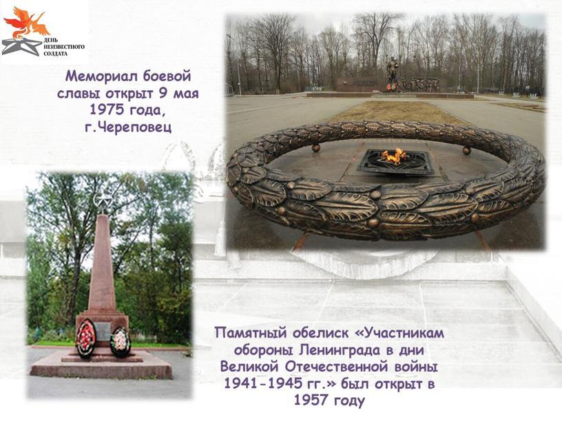 Мемориал боевой славы открыт 9 мая 1975 года, г