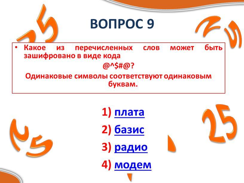 ВОПРОС 9 Какое из перечисленных слов может быть зашифровано в виде кода @^$#@?