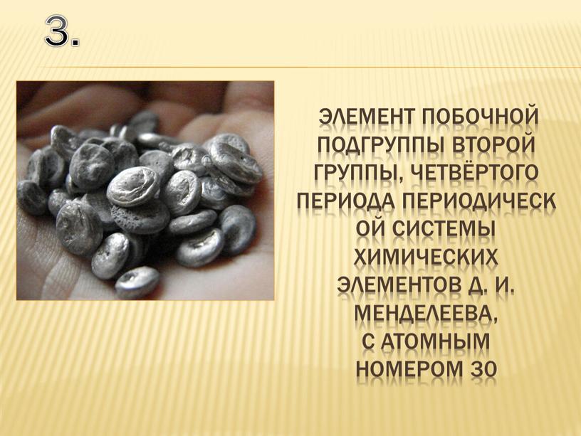 Д. И. Менделеева, с атомным номером 30 3