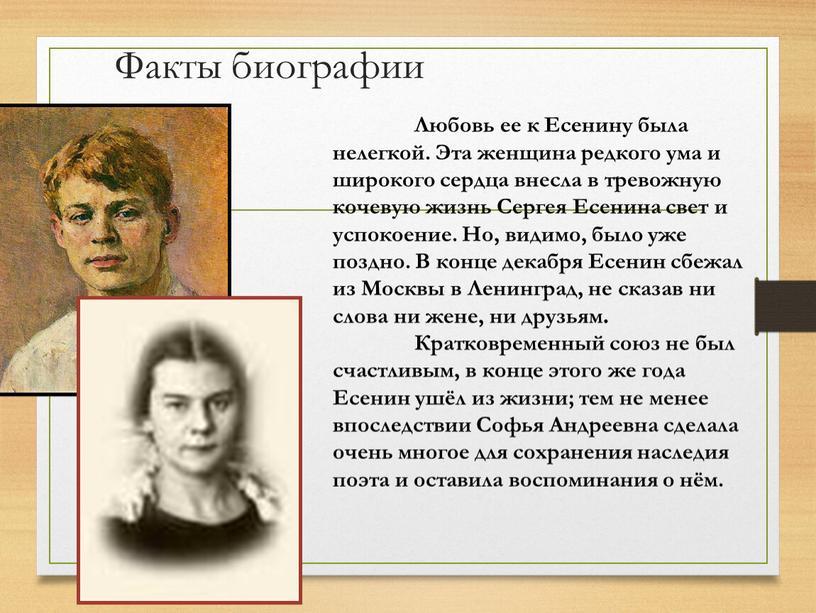 Факты биографии Любовь ее к Есенину была нелегкой
