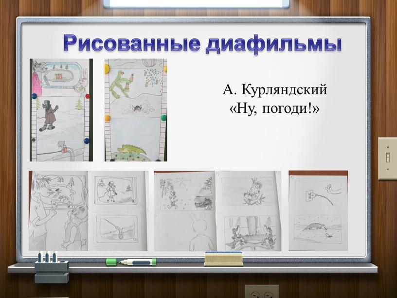 Рисованные диафильмы А. Курляндский «Ну, погоди!»