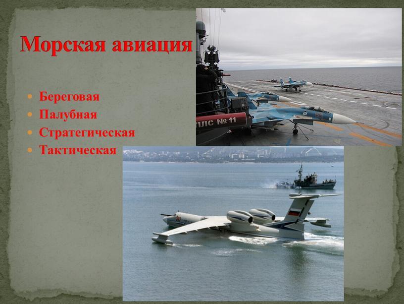 Морская авиация Береговая Палубная