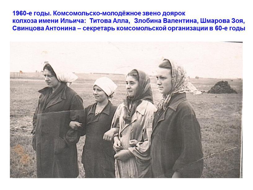Комсомольско-молодёжное звено доярок колхоза имени