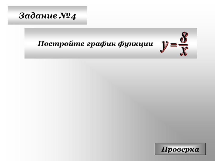 Задание №4 Постройте график функции