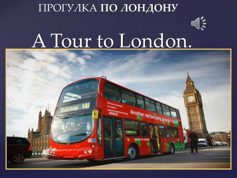 A Tour to London. ПРОГУЛКА ПО