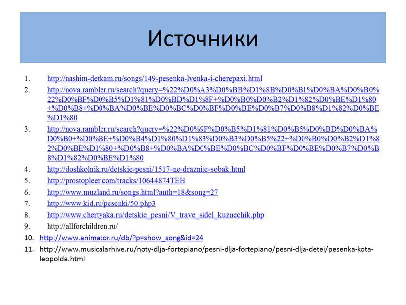Источники http://nashim-detkam