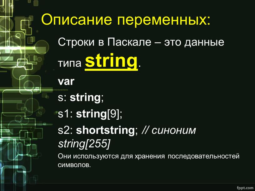Описание переменных: Строки в Паскале – это данные типа string