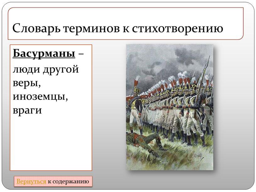Басурманы – люди другой веры, иноземцы, враги