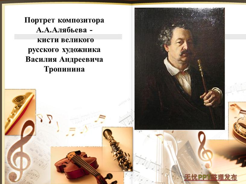 Портрет композитора А.А.Алябьева - кисти великого русского художника