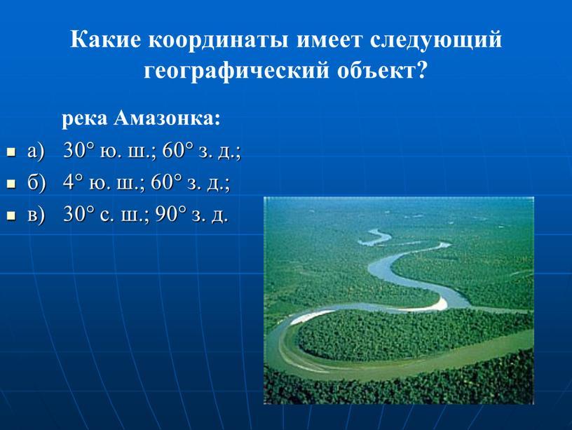 Какие координаты имеет следующий географический объект? река