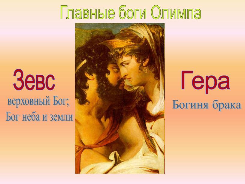 Главные боги Олимпа Зевс Гера верховный