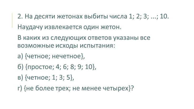 На десяти жетонах выбиты числа 1; 2; 3;