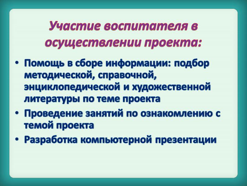 Участие воспитателя в осуществлении проекта: