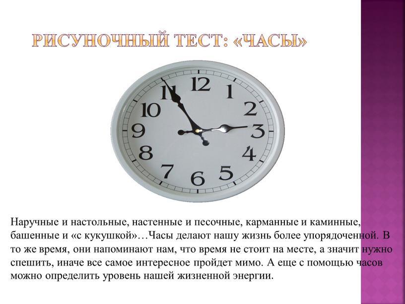 Рисуночный тест: «Часы» Наручные и настольные, настенные и песочные, карманные и каминные, башенные и «с кукушкой»…Часы делают нашу жизнь более упорядоченной