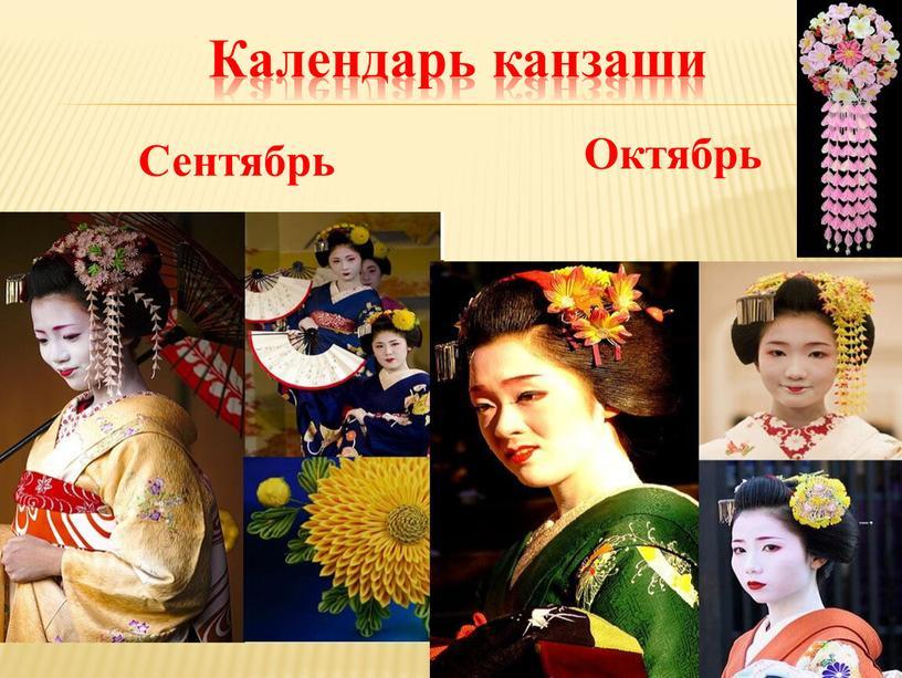Календарь канзаши Сентябрь Октябрь