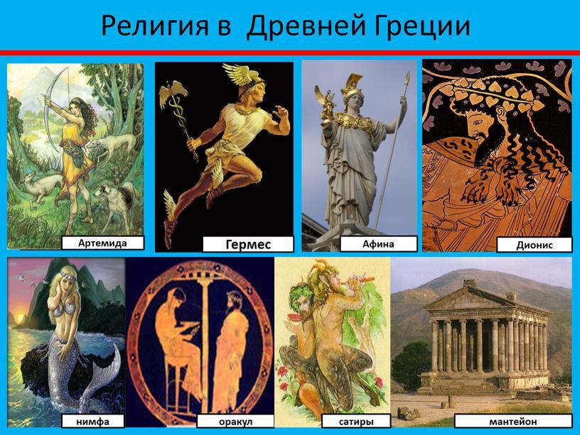 Религия в Древней Греции Артемида