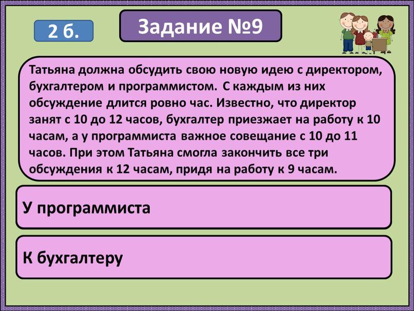 Задание №9 У кого Татьяна была в 11:30?